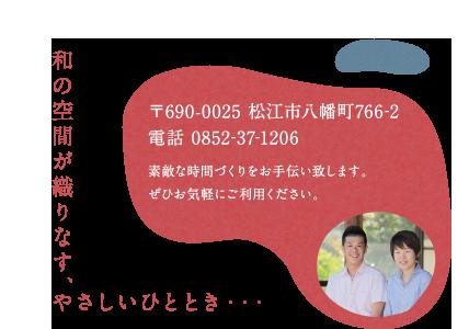 古民家まつもと〒690-0025 松江市八幡町766-2 電話 0852-37-1206 素敵な時間づくりをお手伝い致します。ぜひお気軽にご利用ください。